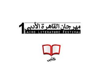 ورشة للكتابة الصحفية الثقافية بمهرجان القاهرة الأدبي