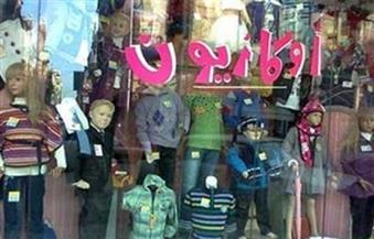 الزنانيري: حالة الركود دفعت تجار الملابس الجاهزة لتبكير الأوكازيون