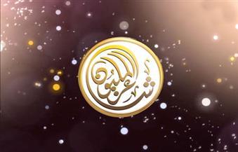 انطلاق الموسم التاسع من شاعر المليون في أبوظبي.. غدا