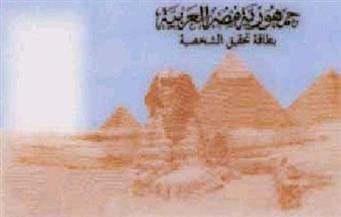 قافلة لاستخراج بطاقات الرقم القومي للمرأة البدوية في قرى مطروح بالمجان