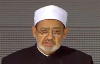 الإمام الأكبر: أكذوبة الفوضى الخلاقة أهلكت شعوبًا ودولاً