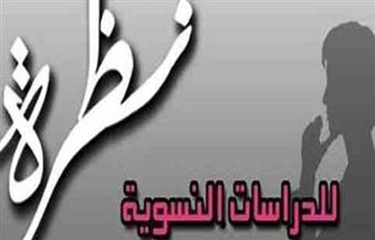 """""""نظرة للدراسات النسوية"""" تصدر بيانًا عقب الحكم الصادر ضدها ومنعها من التصرف في أموالها"""