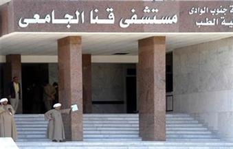 مستشفى قنا الجامعي: غلق باب التذاكر وتخفيض ساعات الحضور للموظفين
