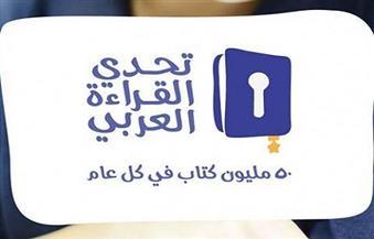 بمشاركة 27 منطقة أزهرية.. ختام التصفيات النهائية لتحدي القراءة العربي