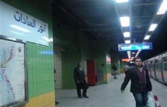 """اليوم.. غلق محطة مترو """"أنور السادات"""" لدواع أمنية"""