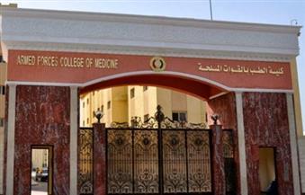 """الأكاديمية الطبية العسكرية تنظم المؤتمر الطبى الخامس للطب النفسى بالتعاون مع الجامعات و""""الصحة"""""""
