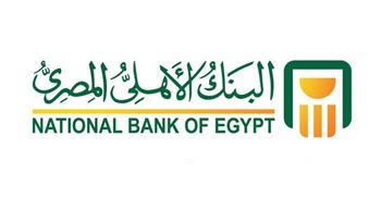 حفظة ودائع البنك الأهلي تتصدر البنوك المصرية بقيمة 1.5 تريليون جنيه