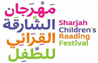 """""""الشارقة القرائي"""" يستعرض دور المكتبات في غرس حب المطالعة لدى الأطفال"""