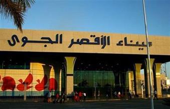 مطار الأقصر يحبط تهريب 780 قرص ترامادول بحوزة بريطانية