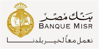 """غلق فرع """"بنك مصر"""" بالبدرشين أسبوعا بعد إصابة 4 موظفين بفيروس """"كورونا"""""""