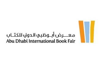 معرض أبو ظبي للكتاب يجذب 1000عارض من 50 دولة.. والهند ضيف شرف