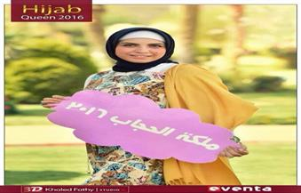 """بالصور.. تتويج ملكة  """"جمال الحجاب"""" السبت المقبل.. و""""منظمة الحفل"""": هدفنا مواجهة محاولات الإساءة للدين"""