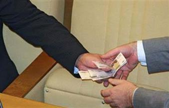 ضبط أحد رؤساء المصالح الحكومية بالوادى الجديد لاتهامه بتقاضى رشوة من مقاول