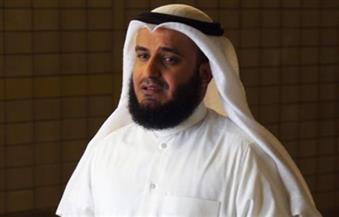 مشاري العفاسي ناعيًا زويل: اللهم ارحمه وارفع درجته في عليين