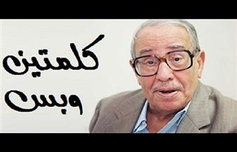 """عودة فؤاد المهندس فى رمضان بـ""""كلمتين وبس"""""""