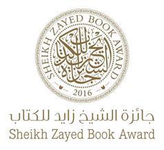 """مصريان في القائمة الطويلة للمؤلف الشاب بجائزة الشيخ زايد للكتاب """"الدورة الـ12"""""""