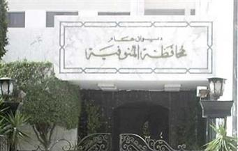 المنوفية تنظم اللقاء الأسبوعي لخدمة المواطنين بحضور سكرتير عام المحافظة