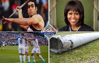تطلعات السيدة الأولى.. إنجاز مصري جديد.. العثور على طائرة مفقودة.. وأمريكا تصل للمربع الذهبي بنشرة التاسعة