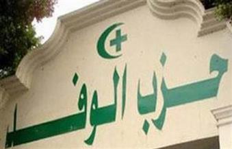 """حل لجنة حزب الوفد بأسيوط.. وتفويض """"بركات"""" بإعادة تشكيل اللجان"""