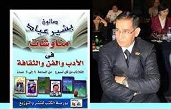 """""""روحانيات رمضان وفنونه"""".. أمسية بصالون بشير عياد الثلاثاء المقبل"""