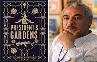 """العراقي محسن الرملي: أشعر بالقلق بسبب كتابة جزء ثانٍ لـ""""حدائق الرئيس"""""""
