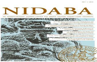 """المرأة في الخليج العربي ضمن العدد الأول من مجلة """"نيدابا"""" عن جامعة """"لوند"""" السويدية"""
