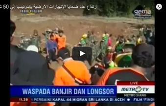 بالفيديو.. ارتفاع عدد ضحايا الانهيارات الأرضية بإندونيسيا إلى 50 شخصًا