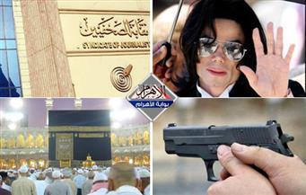 """قتل باسم الشرف.. استشهاد شرطي.. الوجه القبيح لجاكسون.. 5 ملايين معتمر وإغلاق محيط """"الصحفيين"""" بنشرة منتصف الليل"""