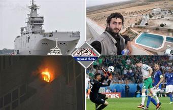 وصول المسترال.. القرآن في آيا صوفيا.. حريق بمكة.. تأهل أيرلندا.. قصر خليفة داعش.. بنشرة منصف الليل