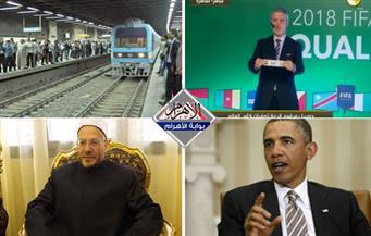 """قرعة تصفيات كأس العالم.. توقف حركة المترو.. أوباما والعلاقات مع بريطانيا.. حلقة """"فقه الصيام"""" بنشرة السادسة"""