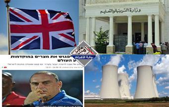 الحد الأدنى للثانوي.. تقسيم المملكة المتحدة.. علماء الذرة المصريين.. المدير الفني الإسرائيلي.. بنشرة الثالثة
