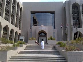 """""""مصرف الإمارات المركزي"""": التقديرات تشير إلى أن الناتج المحلي الإجمالي في 2019 بلغ 1.7%"""