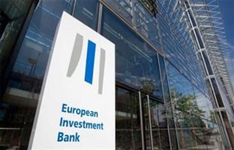توفير تمويلات تنموية بقيمة 1.7 مليار يورو من بنك الاستثمار الأوروبي منذ يناير 2020