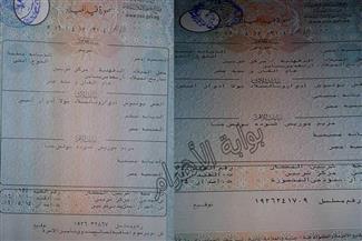 """خطأ موظف السجل المدني بشربين يجعل قس """"مسلما"""" ومطالبات بإلغاء خانة الديانة من الأوراق الرسمية"""