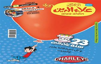 «علاء الدين» يحتفل بعيد ميلاده في عدد يوليو
