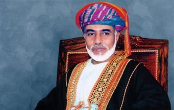 الأمم المتحدة تقيم مراسم تأبين للسلطان قابوس بن سعيد