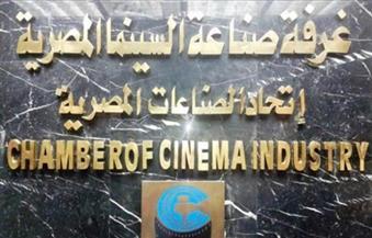 غرفة صناعة السينما تخفض نسبة تشغيل قاعات السينما إلى 25 بالمائة