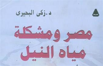 """""""مصر ومشكلة مياه النيل"""" بالمركز الدولي للكتاب.. الأحد"""