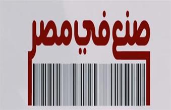 """هل تنجح مبادرة """"صنع في مصر""""؟.. الخبراء: قادرون على ضرب المستورد بتقليل السعر وتحسين المنتج"""