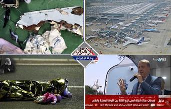 فتح مطار إسطنبول..اعتقال قائد الجيش..مقتل 19 شخصًا..احتجاز شخصية قضائية..تأكيد حريق الطائرة المصرية بنشرة  9