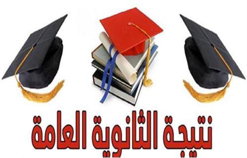بث مباشر لمؤتمر إعلان نتيجة الثانوية العامة  والمؤشرات الأولية لتنسيق الجامعات