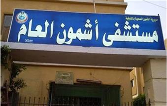 وكيلة صحة المنوفية تتفقد مستشفى أشمون العام لمتابعة أعمال التطوير