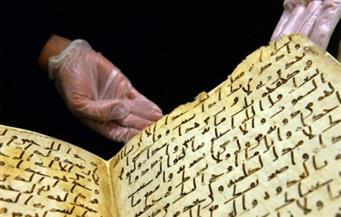 """معهد المخطوطات يناقش """"تراث العرب والمسلمين في علم العروض"""".. 27 و28 مارس"""