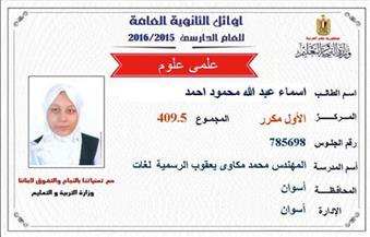 أسماء عبد الله الأول مكرر بالثانوية من أسوان: لم أتابع تسريب الامتحانات وتوقعت حصولي على مجموع كبير