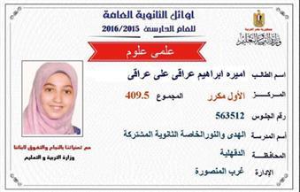 ابنة قيادي إخواني من الدقهلية محكوم عليه بالمؤبد تحصل على الأول مكرر في الثانوية العامة
