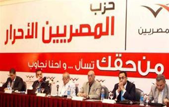 """المصريين الأحرار """"جبهة ساويرس"""": المهمة ليست سهلة وهدفنا إعادة البناء"""