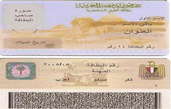 توصية برلمانية بإضافة الموقف من التجنيد ببطاقة الرقم القومي