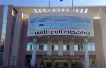 """""""البحر الأحمر"""" تعلن حالة الطوارئ بجميع المديريات والإدارات لاستقبال عيد الفطر"""