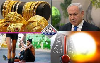 موجة الحر.. فيروس أندرويد.. إسرائيل وسد النهضة.. عقوبات الجرائم الجنسية.. تراجع الذهب.. بنشرة الظهيرة