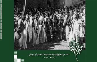 """بعد 63 عامًا على رحيله.. صور نادرة للملك عبد العزيز آل سعود يؤدي رقصة """"العرضة النجدية"""""""